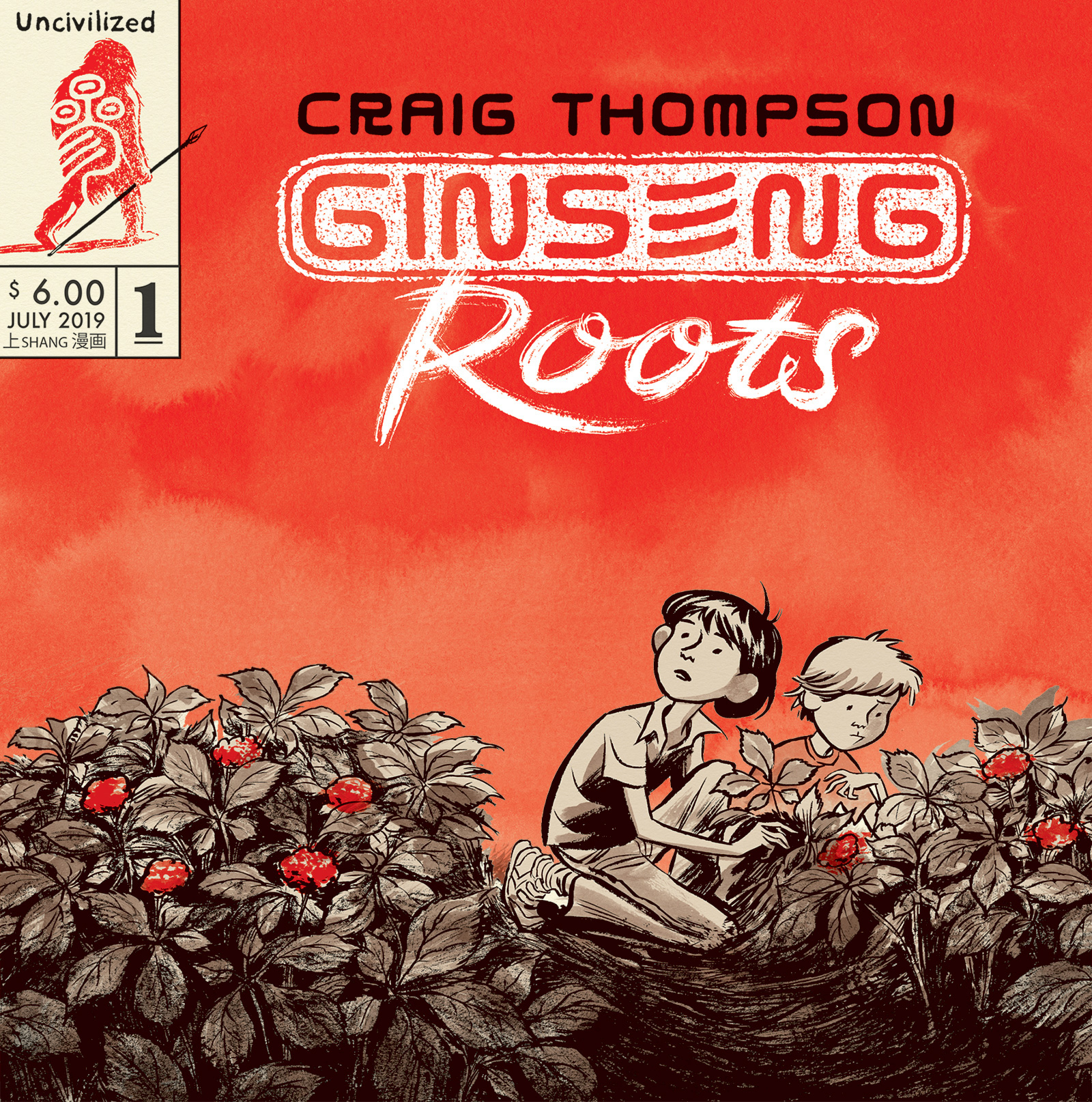 Craig Thompson's Ginseng Roots Collectible Box